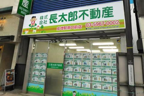 shop_img_narimasu_minami