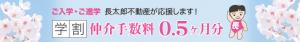 banner_gakuwari
