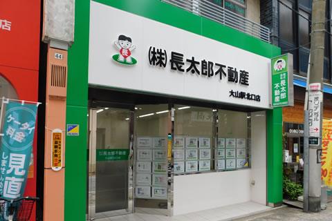 shop_img_ohyamakitaguchi
