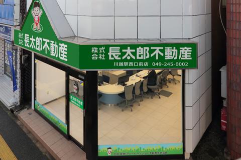 長太郎不動産 川越駅西口前店